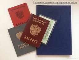 Документы при приёме на работу Список документов года 5 основных документов при приёме на работу