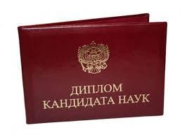 Диплом кандидата наук Украины при трудоустройстве в России Диплом кандидата наук Украины Между Правительством Российской