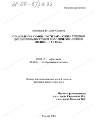 Диссертация на тему Становление химии нефти как науки и учебной  Диссертация и автореферат на тему Становление химии нефти как науки и учебной дисциплины во второй