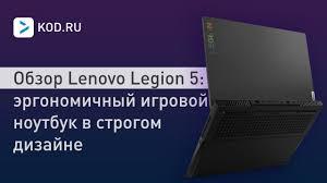 Обзор <b>Lenovo Legion 5</b>: эргономичный игровой <b>ноутбук</b> в строгом ...