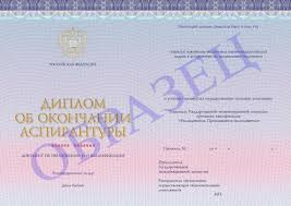 Омская гуманитарная академия Высшее профессиональное образование  диплом об окончании аспирантуры