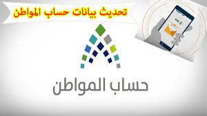 تحديث بيانات حساب المواطن برقم الهوية الوطنية 1443 بالخطوات من خلال الموقع