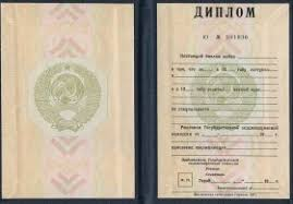 Купить диплом ВУЗа СССР в Калуге срочно  Диплом ВУЗа СССР