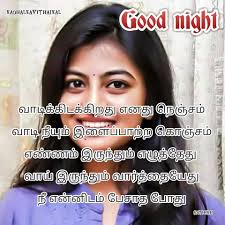 Love Quotes With Good Night Wishes Tamil Greetings Tamilscrapscom