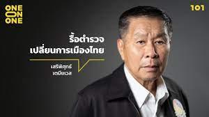 """รื้อตำรวจ เปลี่ยนการเมืองไทย"""" กับ เสรีพิศุทธ์ เตมียเวส - The 101 World Thai  Politics"""
