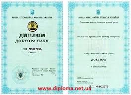 Сколько стоит купить диплом в Украине diploma net ua ukr diplom doktora nauk 2000 2015 1 Диплом доктора наук образца