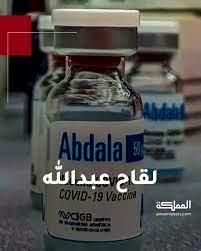 "AlMamlaka TV - قناة المملكة - ""عبدالله"" اللقاح الأول المنتج في كوبا"