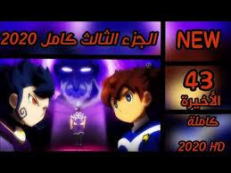 شرح ابن عقیل قاضی القضات بهاء الدین عبدالله بن عقیل العقیلی ال. ابطال الكرة الفرسان الجزء الثالث الحلقة 43 الأخيرة كاملة Hd 2020 Youtube