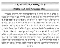 hindi paragraph world s largest collection of essays published short paragraph on netaji subhash chandra bose in hindi