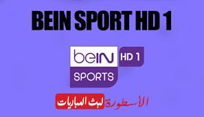 مشاهدة قناة بين سبورت beIN Sports 1 بث مباشر - الاسطورة لبث المباريات  livehd7