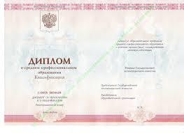 Образцы документов об образовании Образец бланка диплома о среднем профессиональном образовании с отличием