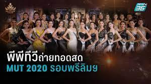 """พีพีทีวี"""" ถ่ายทอดสด มิสยูนิเวิร์สไทยแลนด์ 2020 """"รอบพรีลิมฯ"""" พร้อมเผยโฉม  """"มงกุฎ"""" ครั้งแรก!! - YouTube"""