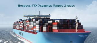 Стена ВКонтакте Вопросы ГКК Матрос 2 класса 2014 doc Морской Торрент Трекер