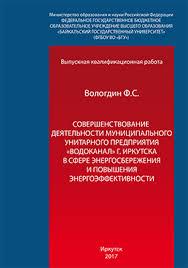 Совершенствование деятельности муниципального унитарного  Вологдин Ф С