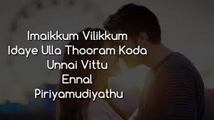 Heart Touching Love Quotes Heart Touching Romantic LOVE quotes TAMIL YouTube 31
