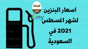 تسعيرة البنزين الجديدة لشهر اغسطس 2021 في السعودية - كورة في العارضة