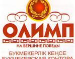 Лицензия на букмекерскую контору в казахстане