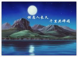 Image result for 但愿人长久,千里共婵娟