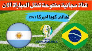 قناة مفتوحة تنقل مباراة البرازيل والارجنتين ، بث مباشر مباراة الارجنتين  والبرازيل على هذه القناة - YouTube