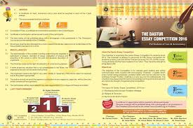 the chamber of tax consultants th dastur essay competition  brochure