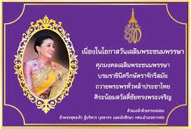 3 มิถุนายน 2563 วันเฉลิมพระชนมพรรษา สมเด็จพระนางเจ้าสุทิดา  พัชรสุธาพิมลลักษณ พระบรมราชินี - กศน.อำเภอปากท่อ จังหวัดราชบุรี