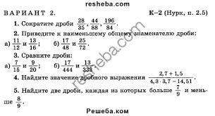 ГДЗ по математике для класса А С Чесноков контрольная работа  Сократите дроби 28 35 44 88 196 84