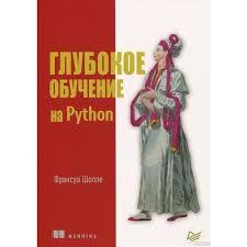 Книга «<b>Глубокое обучение</b> на Python», автор <b>Франсуа Шолле</b> ...