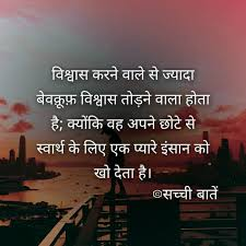 Pin By Nitakshi On Heart Touching Hindi Quotes Quotes Broken