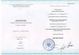 Сертификат косметолога Купить диплом косметолога Диплом косметолог