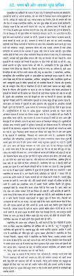 essay on ldquo declined of youth power rdquo in hindi