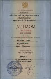 Нужен хороший психолог в Москве или совет семейного психолога  Свидельство Юридический факультет МГУ Диплом