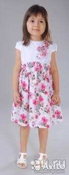 Новое <b>платье</b>, <b>Fleur de Vie</b> р86 купить в Красноярском крае на ...