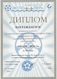 Дипломы и сертифткаты комапнии БРААС ДСК как члена  Диплом победителя конкурса Лучшая организация работы на выставочном стенде