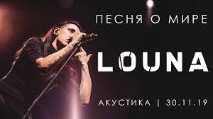 LOUNA - Песня о мире (Акустика) / LIVE / 2020 - YouTube