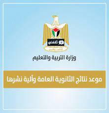 نتائج توجيهي فلسطين 2021 رابط جديد   رابط نتائج الثانوية العامة 2021 الدورة  الأولى عبر tawjihi.mohe.ps برقم الجلوس