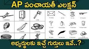 The ap chief election commission released the official notification on 8th january 2021. Symbols Allotted For Ap Panchayat Election Candidates Ap Politics Youtube