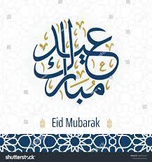 Eid Mubarak 2021 Eid Al Adha Stock Vector (Royalty Free) 1939194298