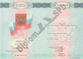 Где купить диплом цена дипломов в Санкт Петербурге Продажа  Диплом о среднем образовании 2007 2009 года