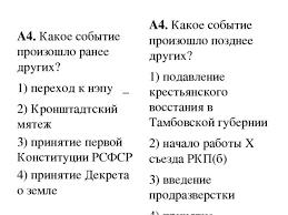 Презентация по истории России Контрольная работа по теме НЭП  А4 Какое событие произошло ранее других 1 переход к нэпу 2