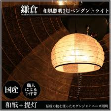 japanese style lighting. pervasive light 3light domeshaped pendant night handmade japanese style lighting y