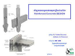 Civil Engineering Rcc Design Reinforced Concrete Design Khmer Language Kh Engineering
