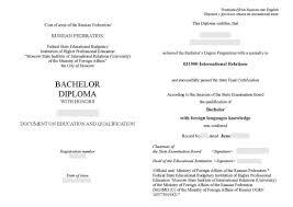Перевод диплома и приложения Москва ЛИНГВО ЦЕНТР Особенности перевода диплома