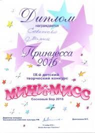 Награды воспитанников МБДОУ Детский сад № общеразвивающего  диплом Мини мисс