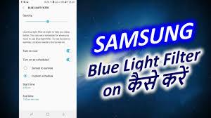Blue Light Filter Program Samsung Me Blue Light Filter On Kaise Kare