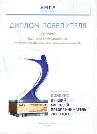 Диплом победителя конкурса Лучший молодой предприниматель  Диплом победителя конкурса Лучший молодой предприниматель 2015 года в Курске