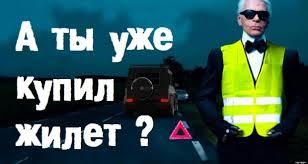 Сотрудники ДПС не вправе требовать от водителя предъявления светоотражающего жилета