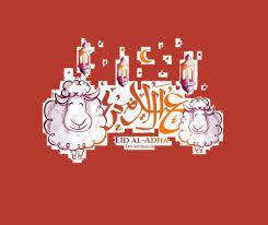 بطاقات ورسائل تهنئة عيد الأضحى المبارك 2021 بالاسم 💌 بطاقات معايدة عبارات  وكلمات صور