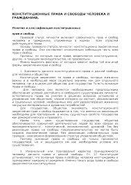 Политические права и свободы граждан Республики Беларусь курсовая  Конституционные права и свободы человека и гражданина курсовая по праву скачать бесплатно понятие классификация личные политические