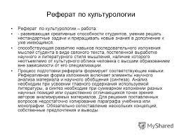 Презентация на тему Доцент кафедры СГД Меняйлова Т А  6 Реферат по культурологии