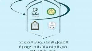 خطوات التسجيل في بوابة القبول الموحد للطالبات 1443 بالجامعات في الرياض -  نبأ العرب